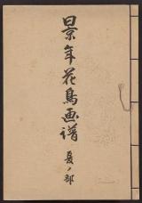 "Cover of ""Keinen kachō gafu v. 2"""