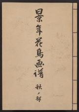 Cover of Keinen kachō gafu v. 3