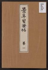 Cover of Keinen shul,gajol, v. 1