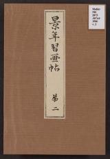 Cover of Keinen shul,gajol, v. 2