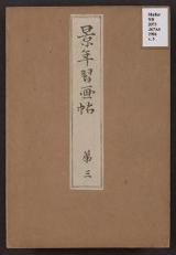Cover of Keinen shul,gajol, v. 3