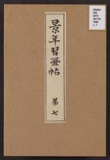 Cover of Keinen shul,gajol, v. 7