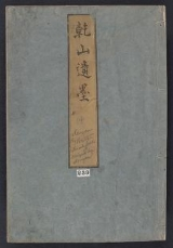 Cover of Kenzan iboku