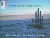 Cover of Kinikmi sigum qanuq ilitaavut =