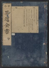 Cover of Kokon chadol, zensho