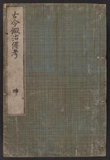 Cover of Kokon kaji bikō v. 2