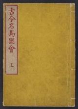 "Cover of ""Kokon meiba zui v. 1"""