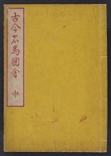 Cover of Kokon meiba zui v. 2