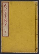 Cover of Kokon meiba zui v. 3