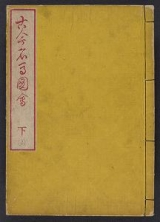 Cover of Kokon meiba zui v. 3