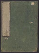 Cover of [Koryū ikebana saizu]
