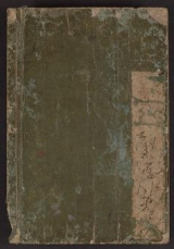 Cover of Koshū gafu
