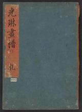 Cover of Kōrin gafu v. 1