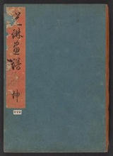 Cover of Kōrin gafu v. 2