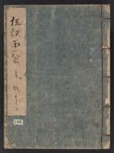 Cover of Kyōka gasanshū
