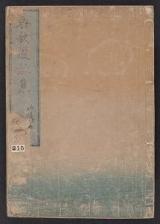 Cover of Kyōka man'eishū