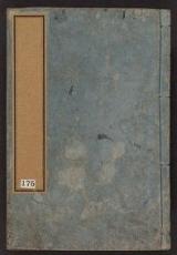 Cover of [Kyōka ressen gazōshū
