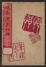 Cover of Kyōsai Manga