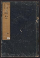 Cover of Meihitsu gahō v. 5