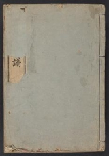 Cover of Meika gafu c. 2, v. 1