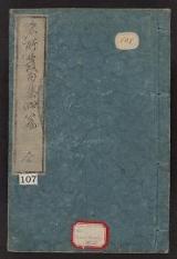 Cover of Meisho hokkushū v. 4