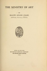 Cover of The ministry of art