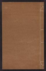 Cover of Minjin geirin meifu v. 1, pt. 2