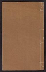 Cover of Minjin geirin meifu v. 1, pt. 1