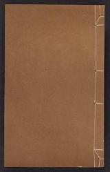 Cover of Minjin geirin meifu v. 2, pt. 4