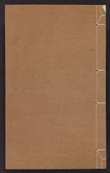 Cover of Minjin geirin meifu v. 2, pt. 3