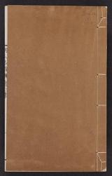 Cover of Minjin geirin meifu v. 2, pt. 2