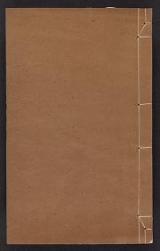 Cover of Minjin geirin meifu v. 2, pt. 1