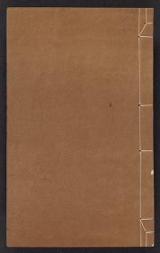 Cover of Minjin geirin meifu v. 6, pt. 1