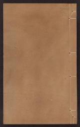 Cover of Minjin geirin meifu v. 6, pt. 2
