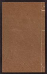 Cover of Minjin geirin meifu v. 6, pt. 3