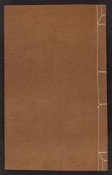 Cover of Minjin geirin meifu v. 8