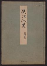 Cover of Minko nisso : [Genji monogatari shushaku]