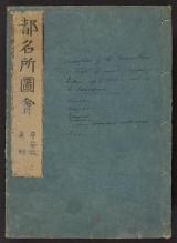 Cover of Miyako meisho zue v. 2