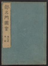 Cover of Miyako meisho zue v. 6