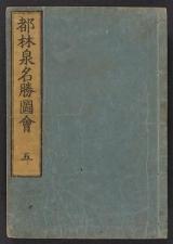 Cover of Miyako rinsen meishō zue v. 5