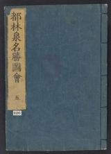 """Cover of """"Miyako rinsen meishō zue : zenbu rokusatsu v. 5"""""""