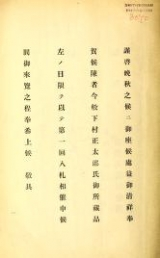 Cover of Mokuroku.