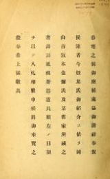 Cover of Mokuroku.