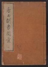 Cover of Morokoshi kinmō zui v. 1 (1)