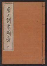 Cover of Morokoshi kinmō zui v. 3 (4-5)