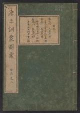 Cover of Morokoshi kinmō zui v. 3 (6-8)
