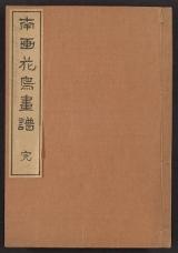 Cover of Nanga kachō gafu