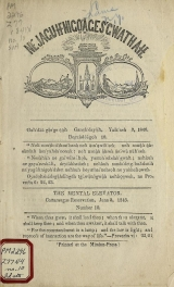 Cover of Ne jagutn'bugi'ages'gwathah = no.10 (1846:June 3)