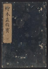 Cover of Nezashi takara v. 1