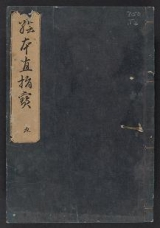 Cover of Nezashi takara v. 9
